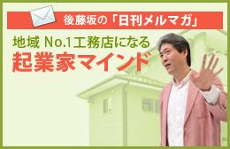後藤坂の「日刊メルマガ」地域 No.1工務店になる起業家マインド